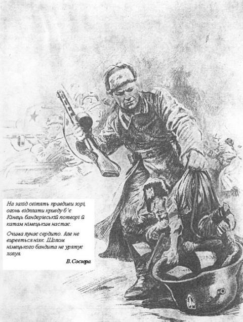 """Игра в """"Героев УПА"""" (записки…"""