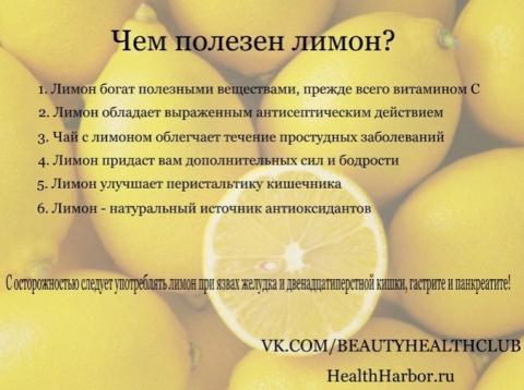 Чем полезен лимон? - рецепты красоты, лечение
