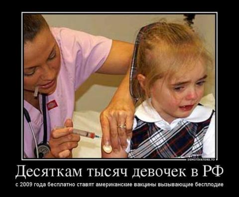 Вакцинация, как оружие геноцида.