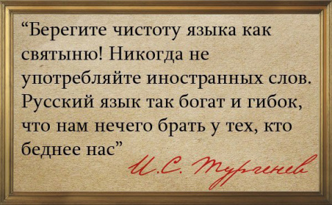 Московский новояз