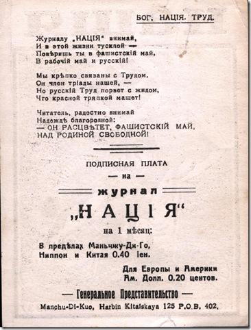 Русская фашистская партия в Маньчжурии.