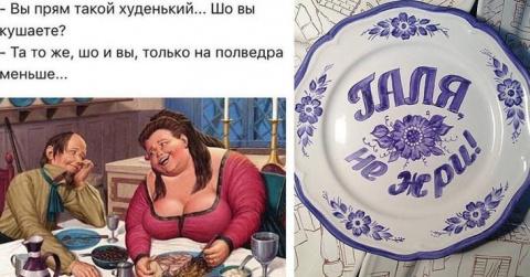 Они попыталась сесть на диет…