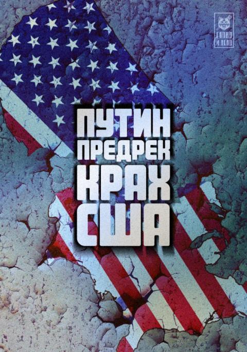 Путин предрек крах США