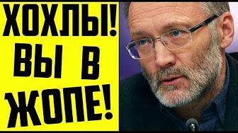 Сергей МИХЕЕВ ПО YKP@UHE ВСЕ РЕШЕНО 10 08 2017