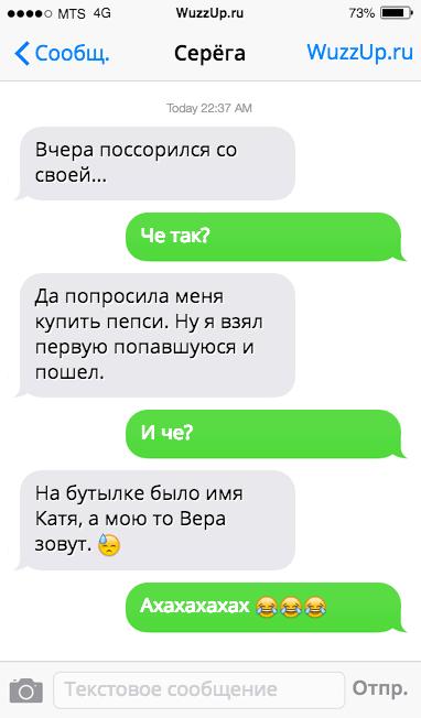 Уморительная переписка)))