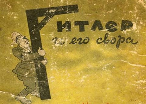 Южный Урал: «Патриотическое …