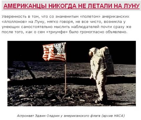 Заврались: Советник Трампа по науке (!) признал, что США никогда не были на Луне