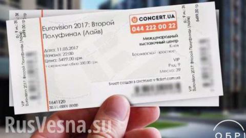 Зрада и «циничный сепаратизм»: билеты на «Евровидение» отпечатаны на русском