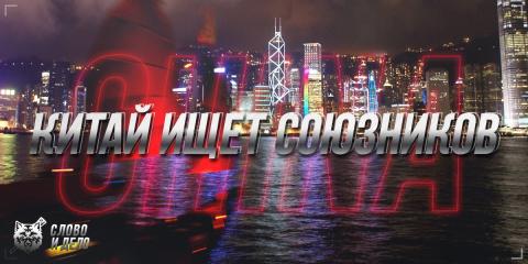 Китай резко сменил внешнюю п…