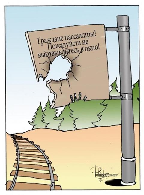 Месть машиниста :)