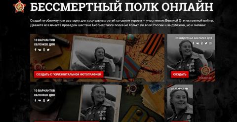 Бессмертный полк России нача…
