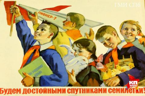 Пионеры на советских плакатах: Учись, как Ленин, и помогай младшим!