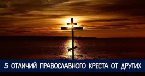 5 отличий православного крес…