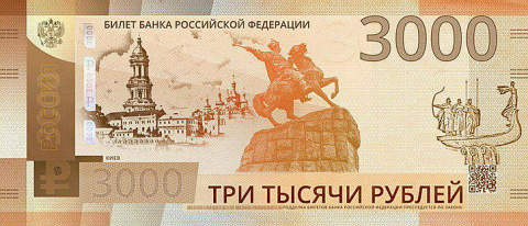 Киев - 3000: Изображение нов…