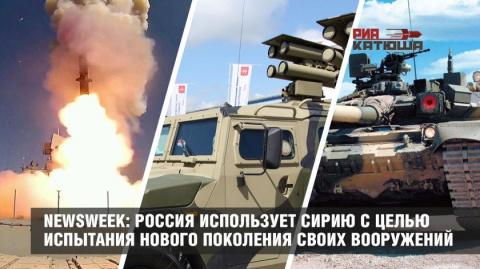 Newsweek: Россия использует …