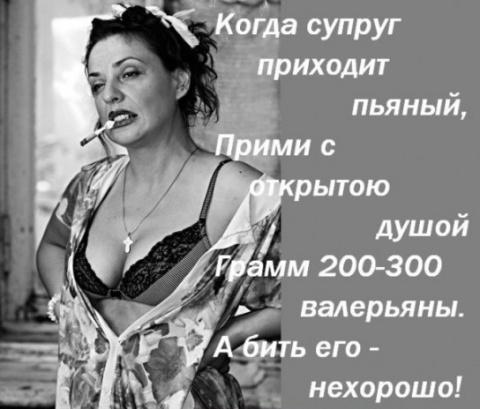 Как Люба мужа пить отучила))…