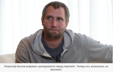 Покаяние режиссёра Быкова: Как выглядит «новый 37-ой»