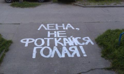 Сообщения с асфальта во двор…