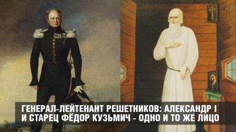 Генерал-лейтенант Решетников…