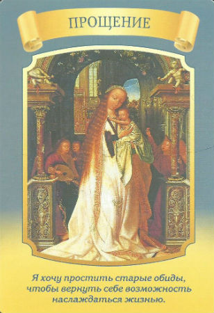 Послание дня ПРОЩЕНИЕ, Послания Девы Марии,