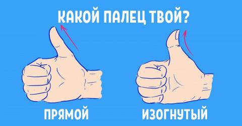 Угол изгиба пальца может многое рассказать о вашем характере