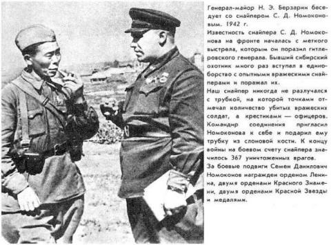 "Русский снайпер - ""сибирский шаман"""