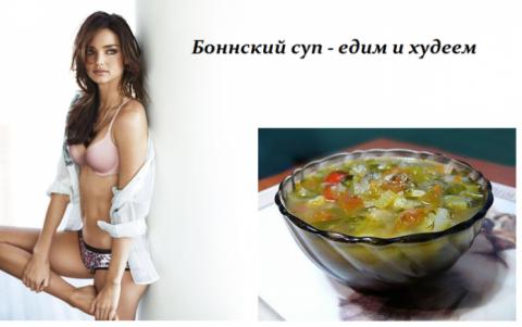 Суп для похудения!! Боннский суп