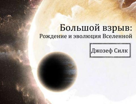 Джозеф Силк — Большой взрыв: Рождение и эволюция Вселенной