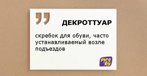 27 слов, которых нам не хватало в русском языке, а они там есть
