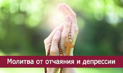 Молитва от отчаяния и депрес…