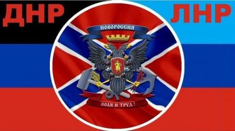 С Днём рождения, Новороссия!…