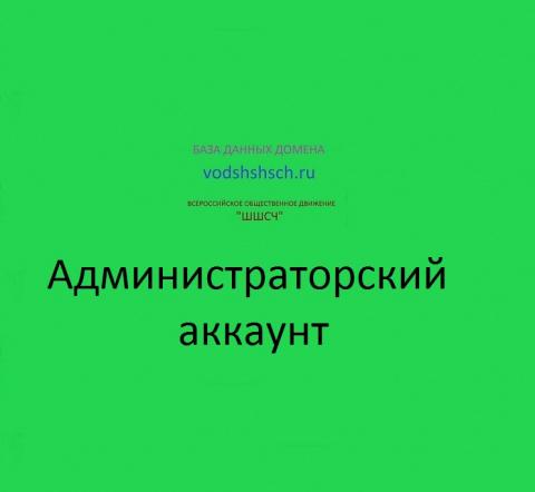 vodshshsch. ru