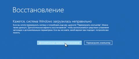 Восстановление Windows, подходящими для Вас разными способами