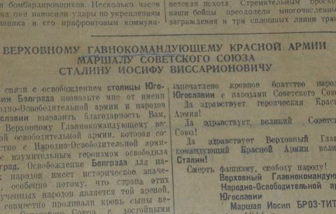 «Гавнокомандующий Сталин» и …