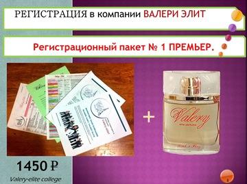 Регистрационный пакет Премьер компании Валери Элит для тех, кто желает пользоваться продукцией компании с постоянной скидкой.