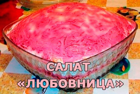 "Салат ""Любовница"""