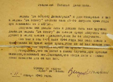 Еще одна фальсификация от Солженицына