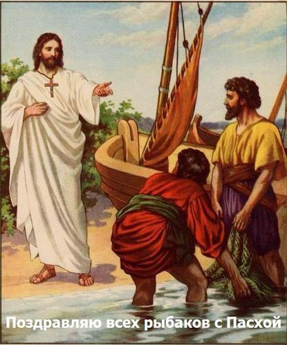 Поздравляю всех рыбаков с Пасхой