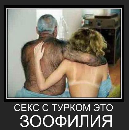 Русским блядям посвящается.