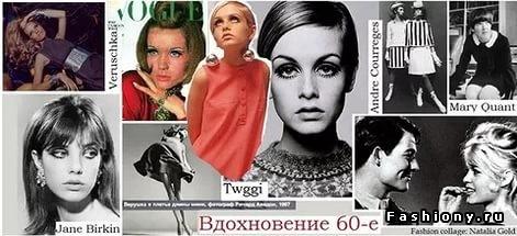 ИСТОРИЯ МОДЫ. Вершина элегантности – 60-е годы ХХ столетия