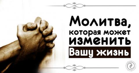 Молитва, которая может измен…