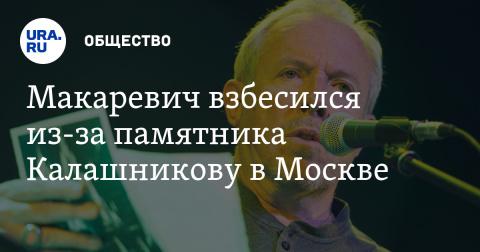 """Маски"" Макаревича"
