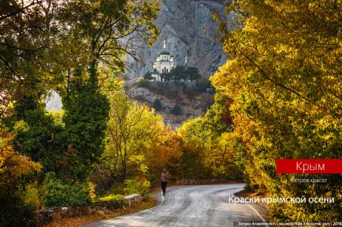 Зачем осенью ехать в Крым