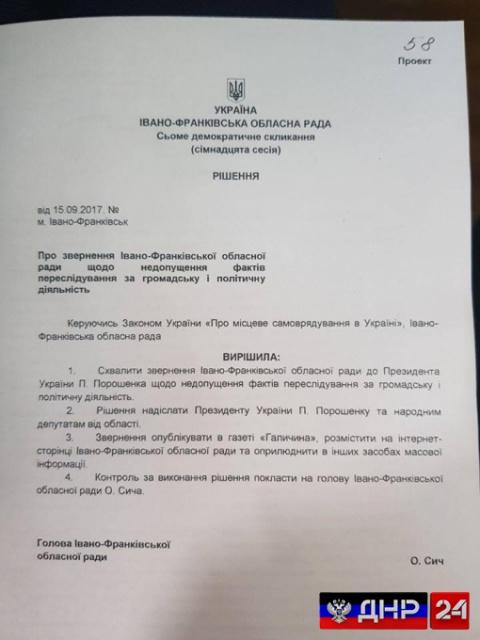 Ивано-Франковская область официально стала на сторону Саакашвили