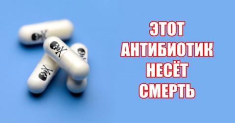 Антибиотик, который убивает!