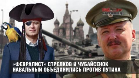 """Путь в никуда: """"февралист"""" С…"""