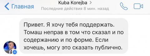 Поляки благодарят Руслана Осташко за оплеуху Мацейчуку