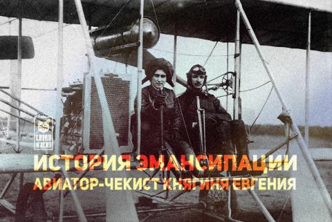 История эмансипации: авиатор-чекист княгиня Евгения
