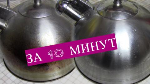 Суперочиститель для всей посуды. Через 10 минут все будет, как из магазина.