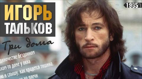 """""""Три дома""""Игорь Тальков"""